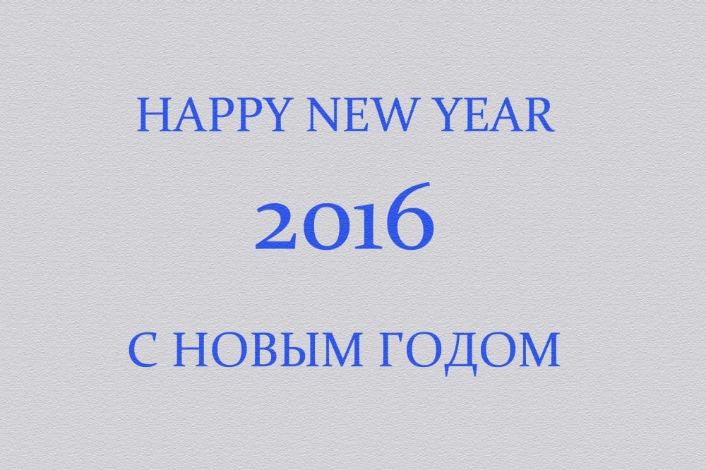 rada_new_year_2016